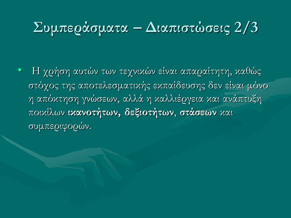 Συμπεράσματα – Διαπιστώσεις 2/3