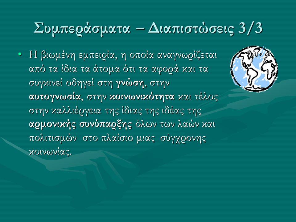 Συμπεράσματα – Διαπιστώσεις 3/3