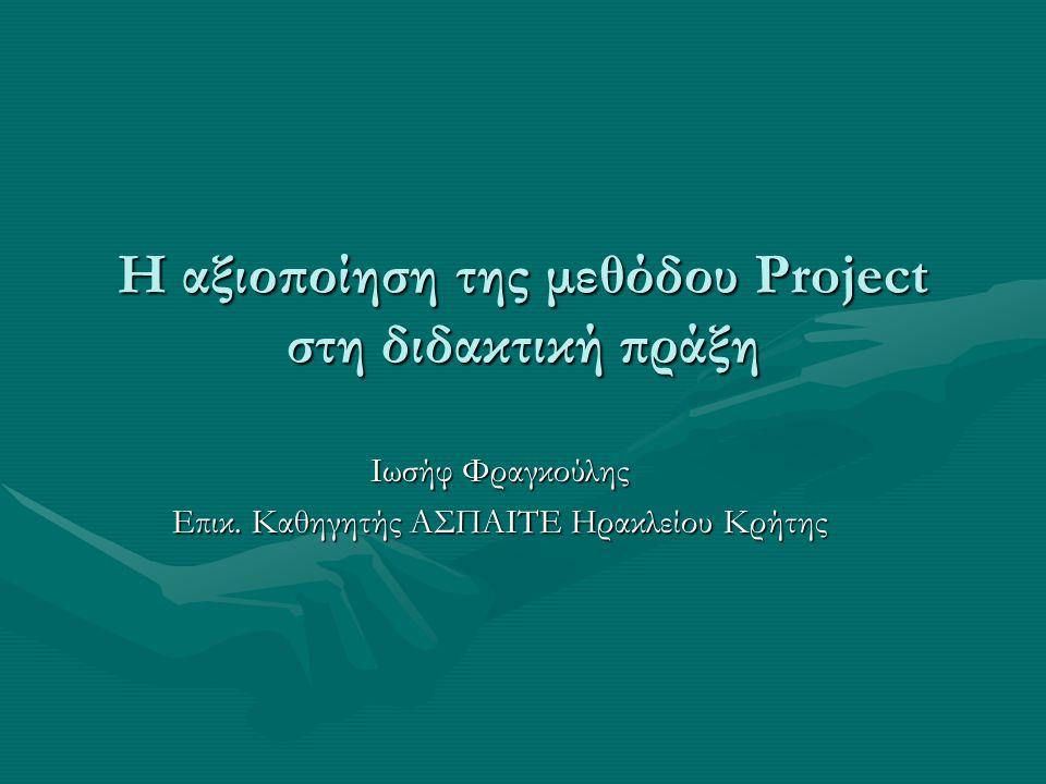 Η αξιοποίηση της μεθόδου Project στη διδακτική πράξη