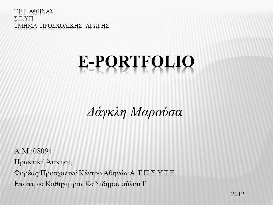 Τ.Ε.Ι ΑΘΗΝΑΣ Σ.ε.υ.π. ΤΜΗΜΑ ΠΡΟΣΧΟΛΙΚΗΣ ΑΓΩΓΗΣ e-portfolio