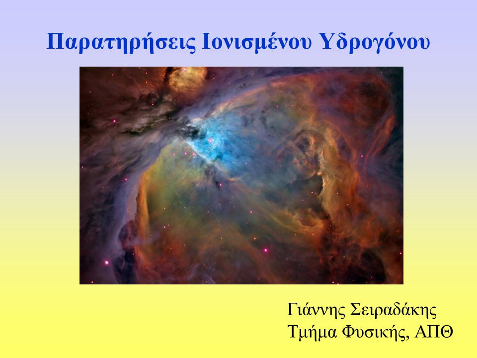 Παρατηρήσεις Ιονισμένου Υδρογόνου