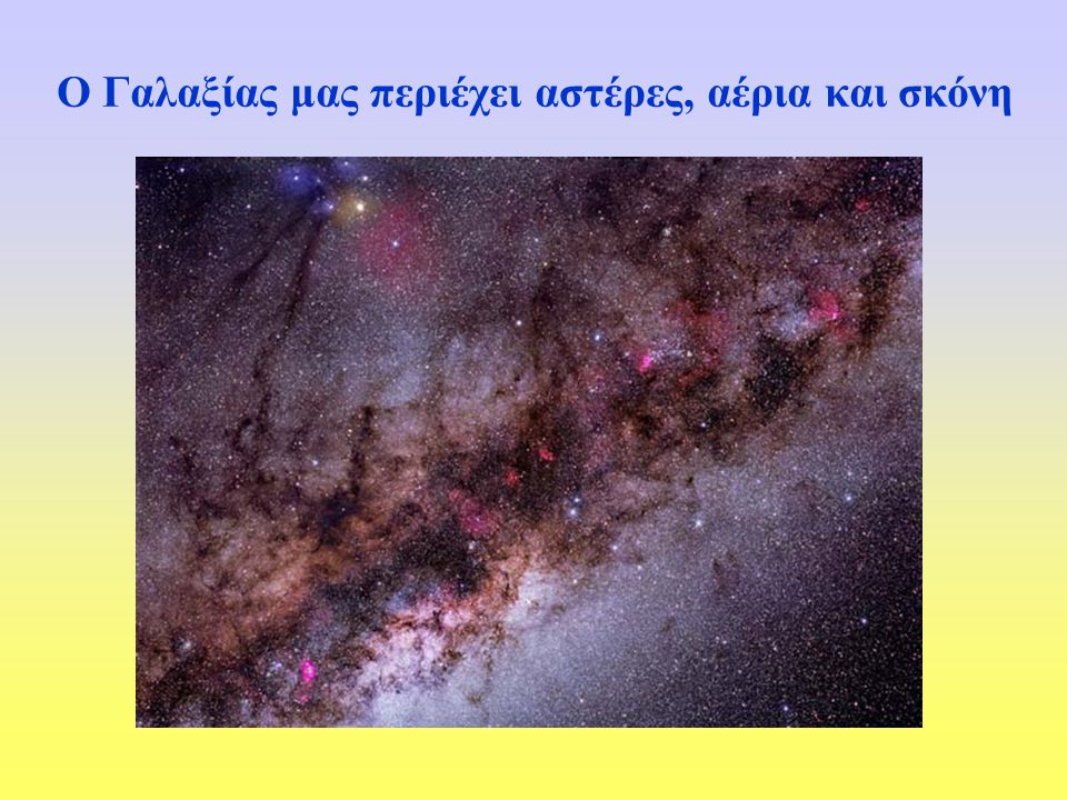 Ο Γαλαξίας μας περιέχει αστέρες, αέρια και σκόνη