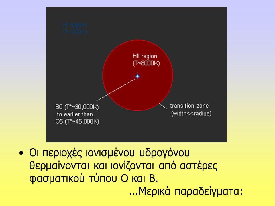 Οι περιοχές ιονισμένου υδρογόνου θερμαίνονται και ιονίζονται από αστέρες φασματικού τύπου Ο και Β.