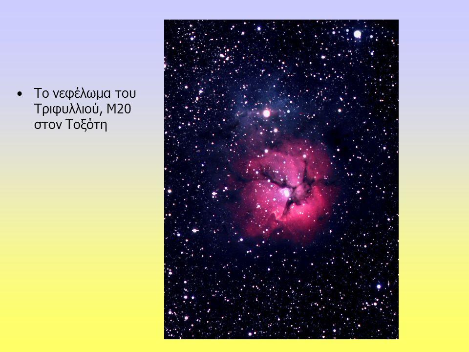 Το νεφέλωμα του Τριφυλλιού, M20 στον Τοξότη
