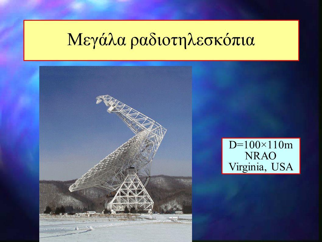 Μεγάλα ραδιοτηλεσκόπια