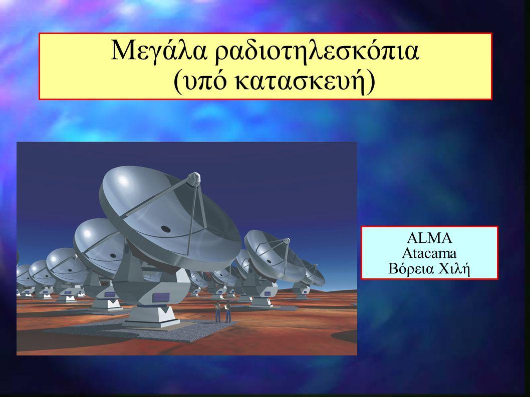 Μεγάλα ραδιοτηλεσκόπια (υπό κατασκευή)