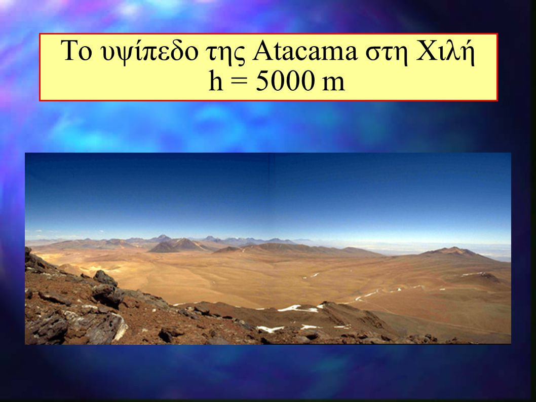 Το υψίπεδο της Atacama στη Χιλή h = 5000 m