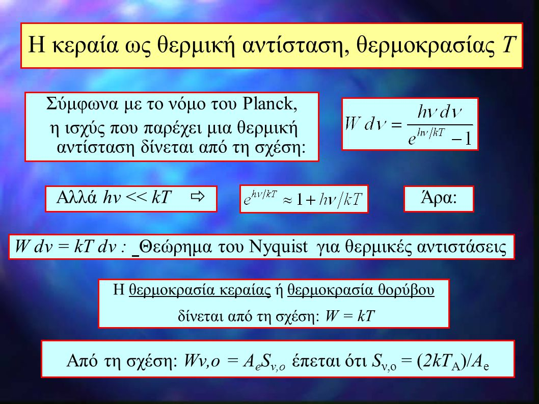 Η κεραία ως θερμική αντίσταση, θερμοκρασίας Τ