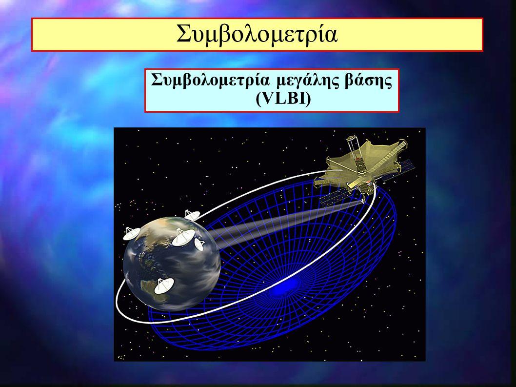 Συμβολομετρία μεγάλης βάσης (VLBI)