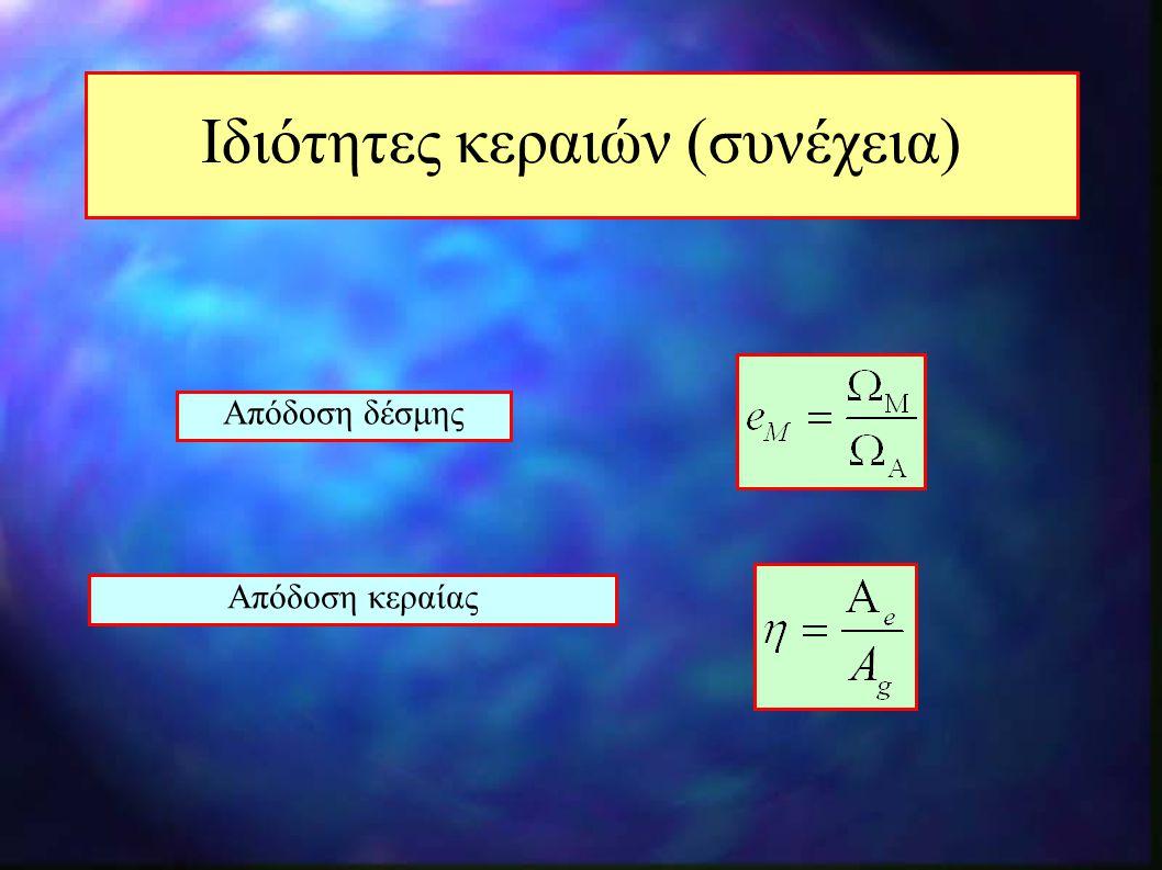 Ιδιότητες κεραιών (συνέχεια)