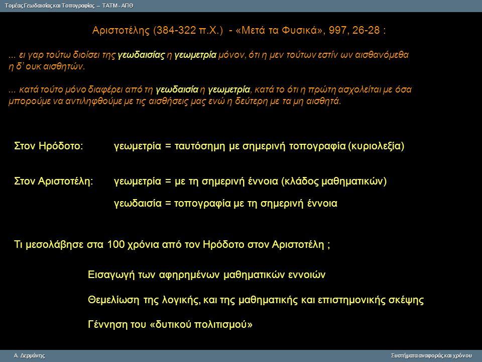 Αριστοτέλης (384-322 π.Χ.) - «Μετά τα Φυσικά», 997, 26-28 :