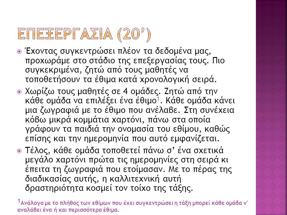 ΕΠΕΞΕΡΓΑΣΙΑ (20')