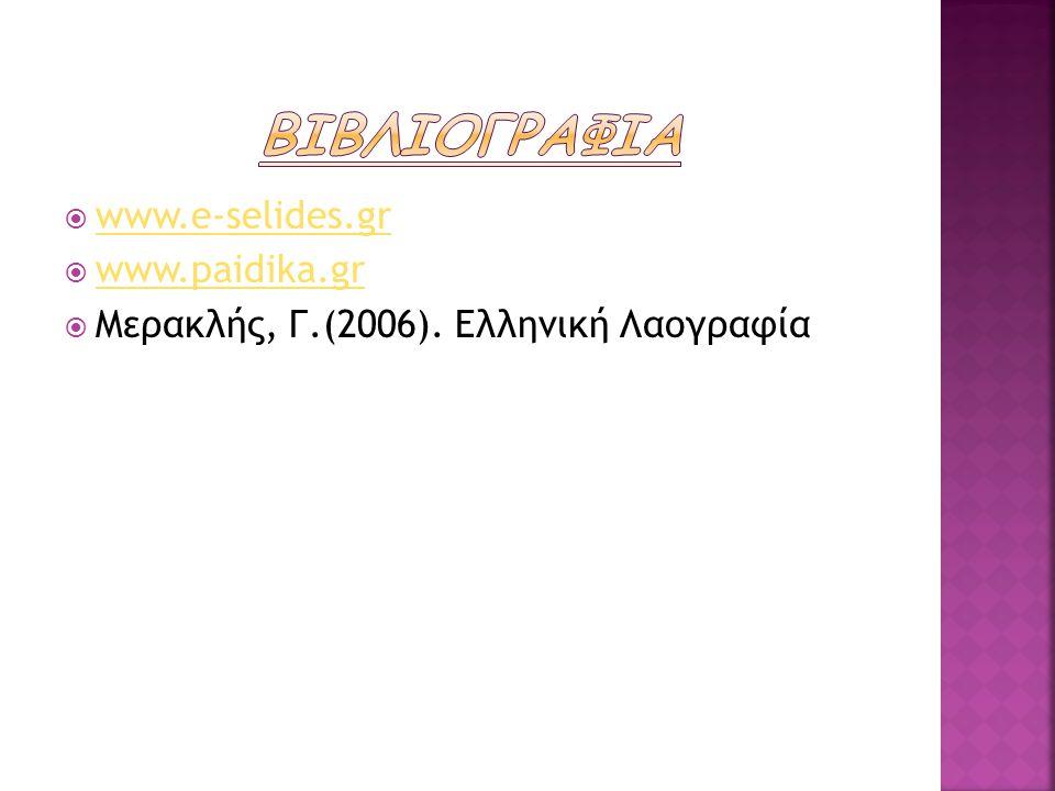 Βιβλιογραφια www.e-selides.gr www.paidika.gr
