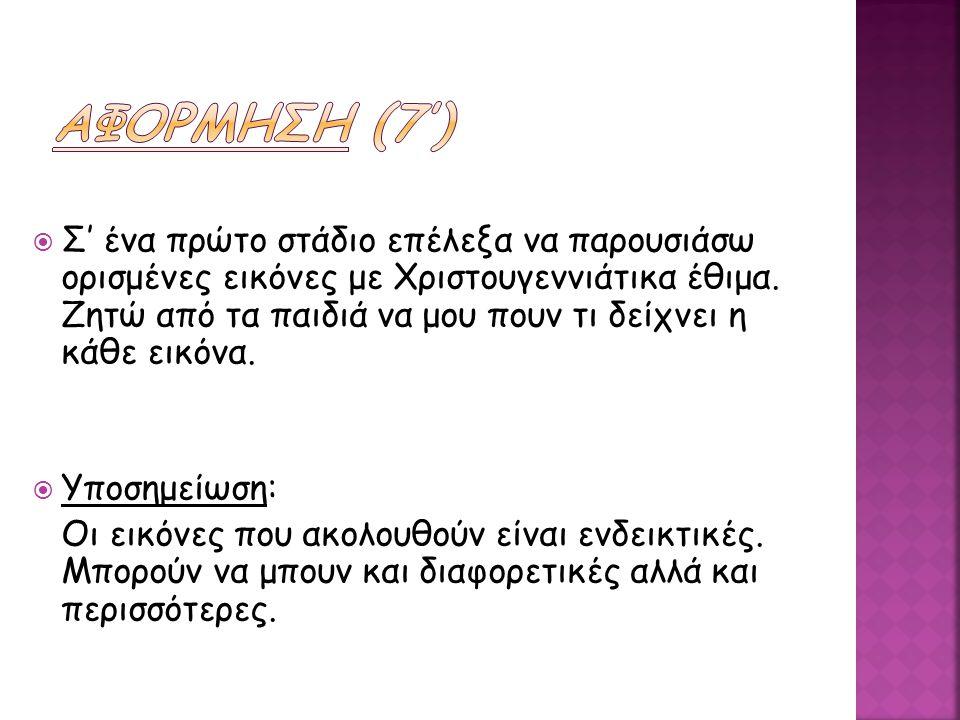 Αφορμηση (7')