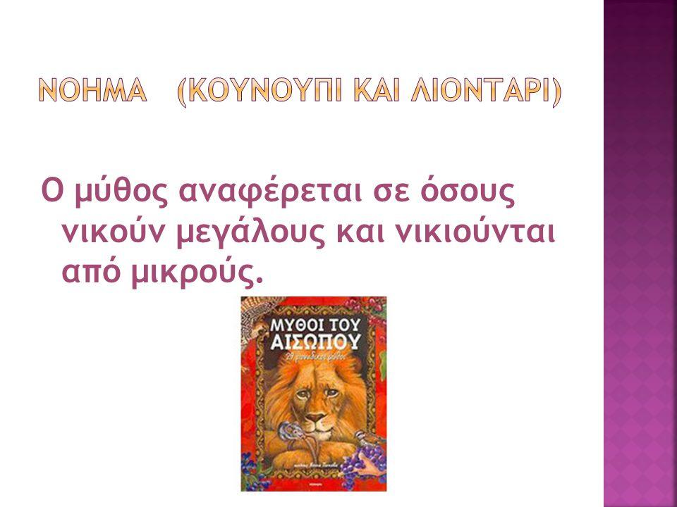 Νοημα (κουνουπι και λιονταρι)