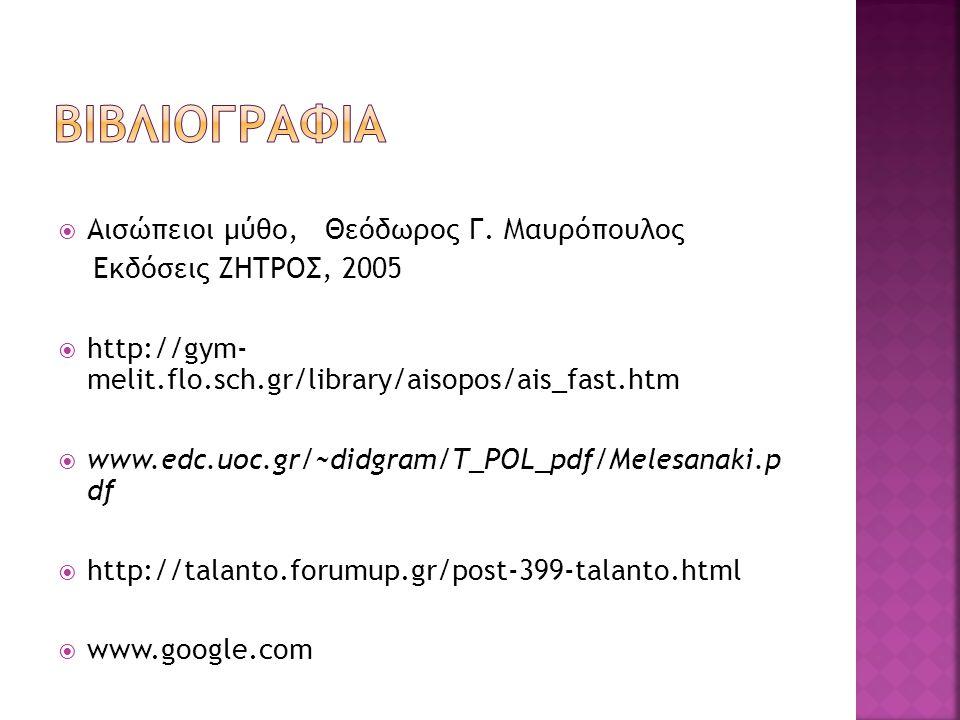 βιβλιογραφια Αισώπειοι μύθο, Θεόδωρος Γ. Μαυρόπουλος