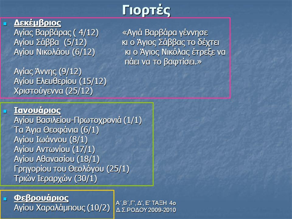 Α΄,Β΄,Γ , Δ , Ε ΤΑΞΗ 4ο Δ.Σ.ΡΟΔΟΥ 2009-2010