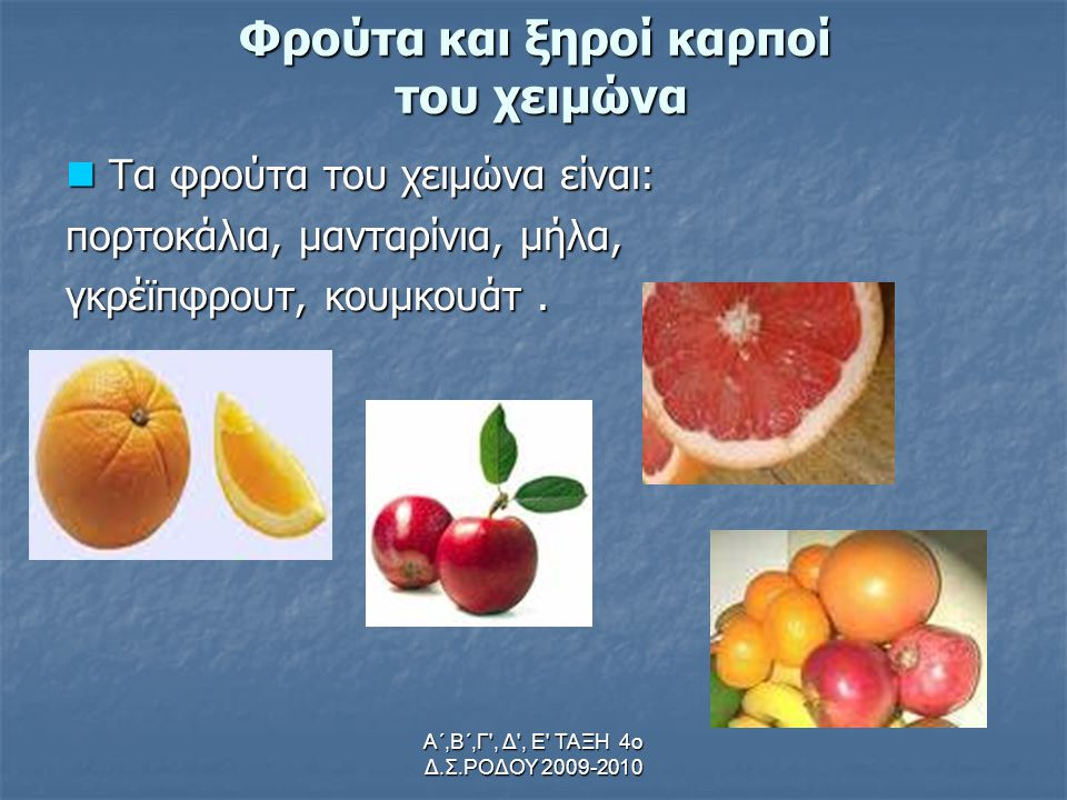 Φρούτα και ξηροί καρποί του χειμώνα