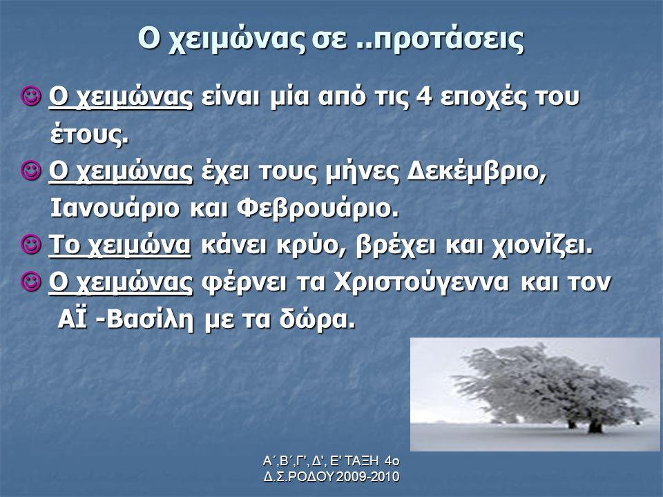 Ο χειμώνας σε ..προτάσεις
