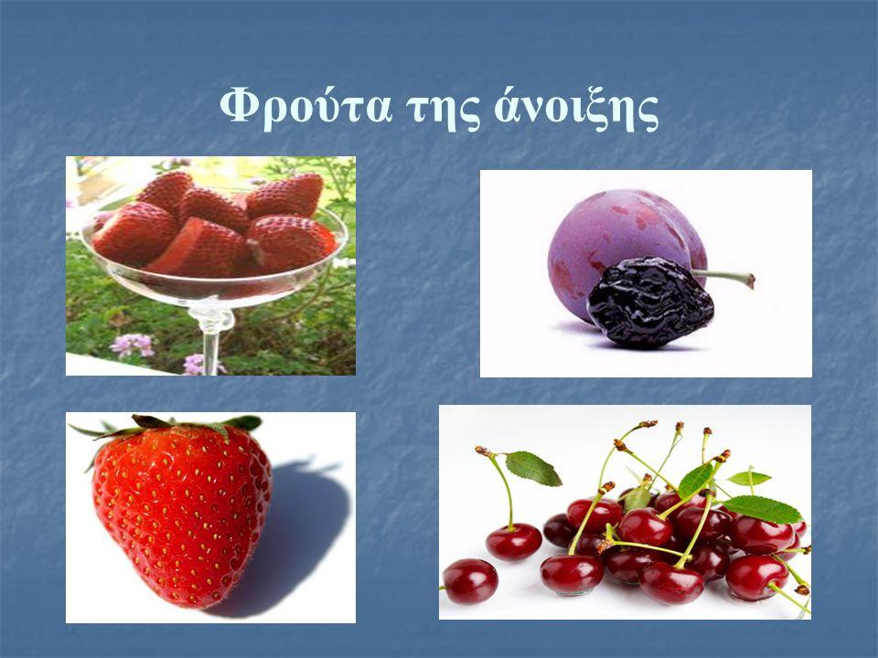 Φρούτα της άνοιξης