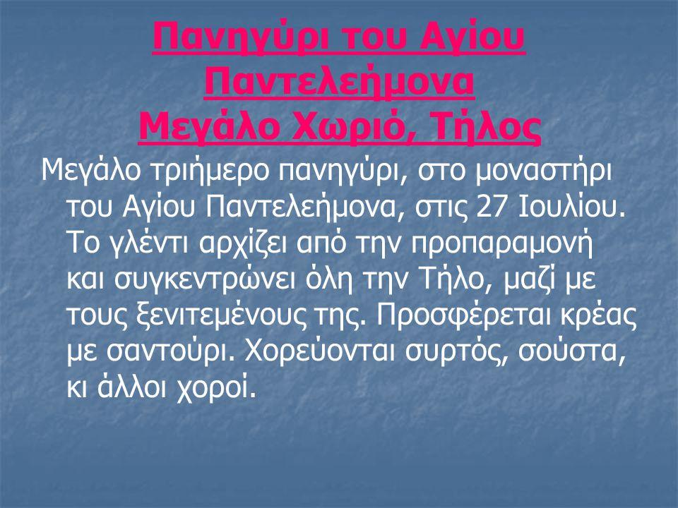 Πανηγύρι του Αγίου Παντελεήμονα Μεγάλο Χωριό, Τήλος