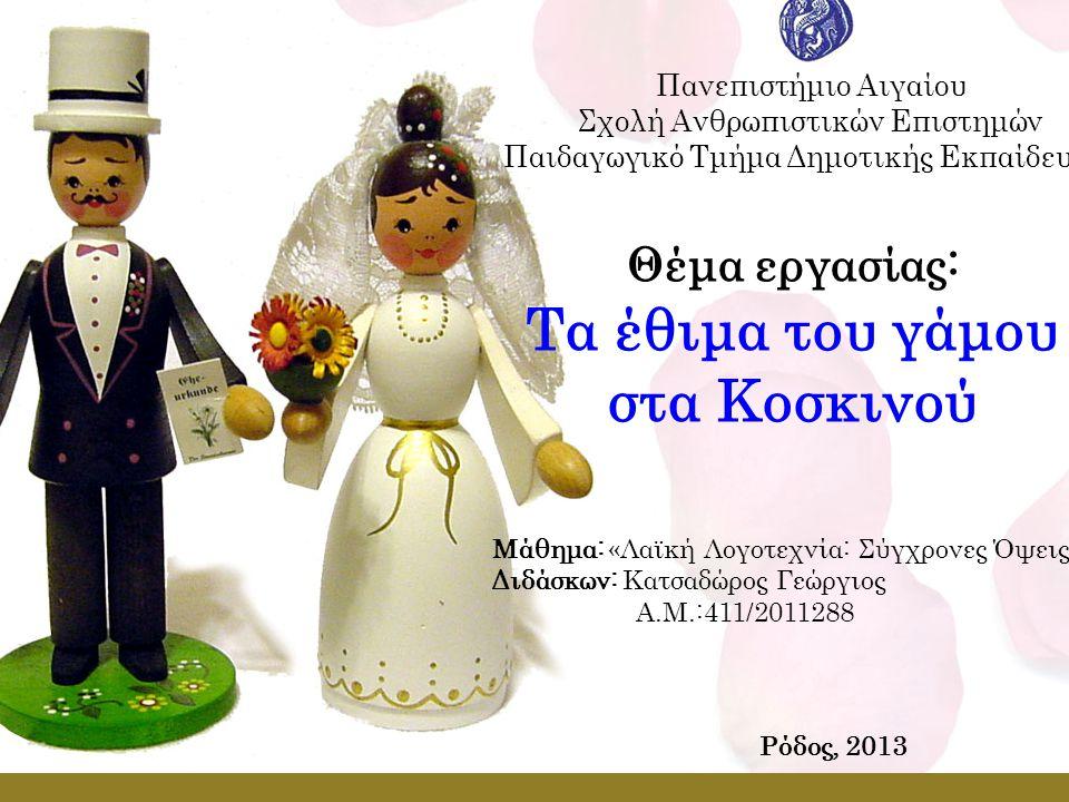 Θέμα εργασίας: Τα έθιμα του γάμου στα Κοσκινού