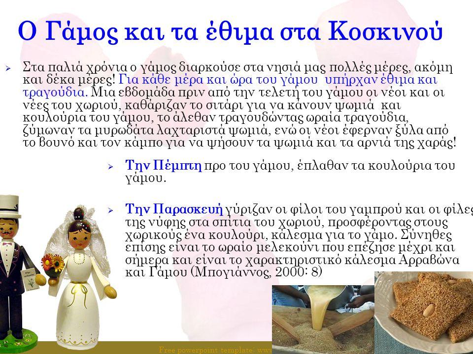 Ο Γάμος και τα έθιμα στα Κοσκινού