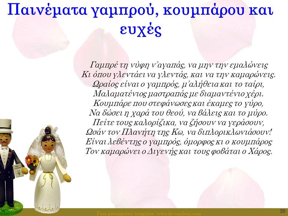 Παινέματα γαμπρού, κουμπάρου και ευχές