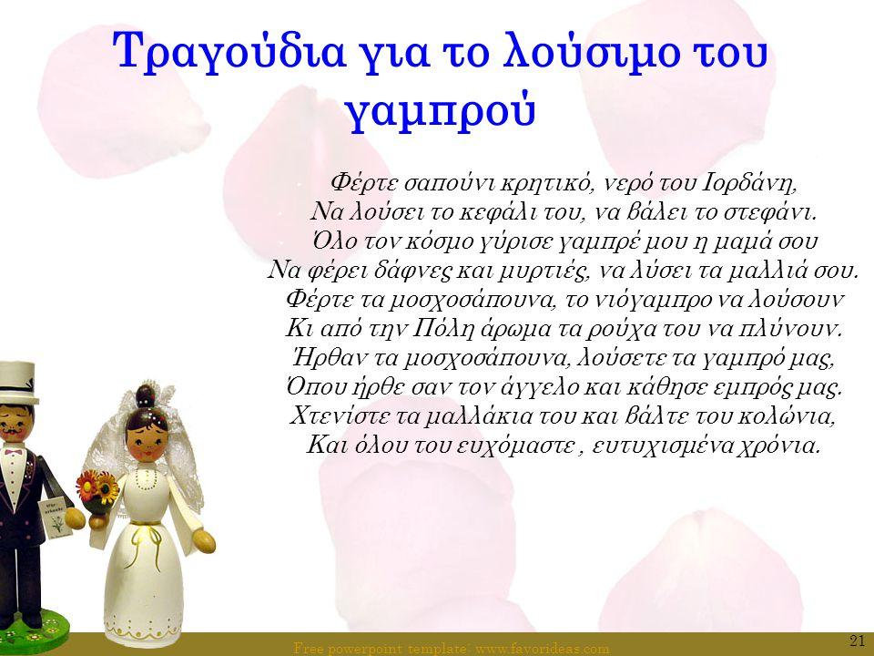 Τραγούδια για το λούσιμο του γαμπρού