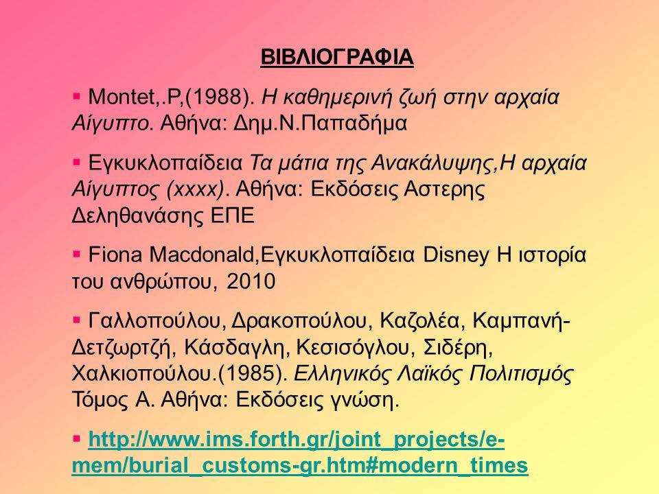ΒΙΒΛΙΟΓΡΑΦΙΑ Montet,.P,(1988). Η καθημερινή ζωή στην αρχαία Αίγυπτο. Αθήνα: Δημ.Ν.Παπαδήμα.