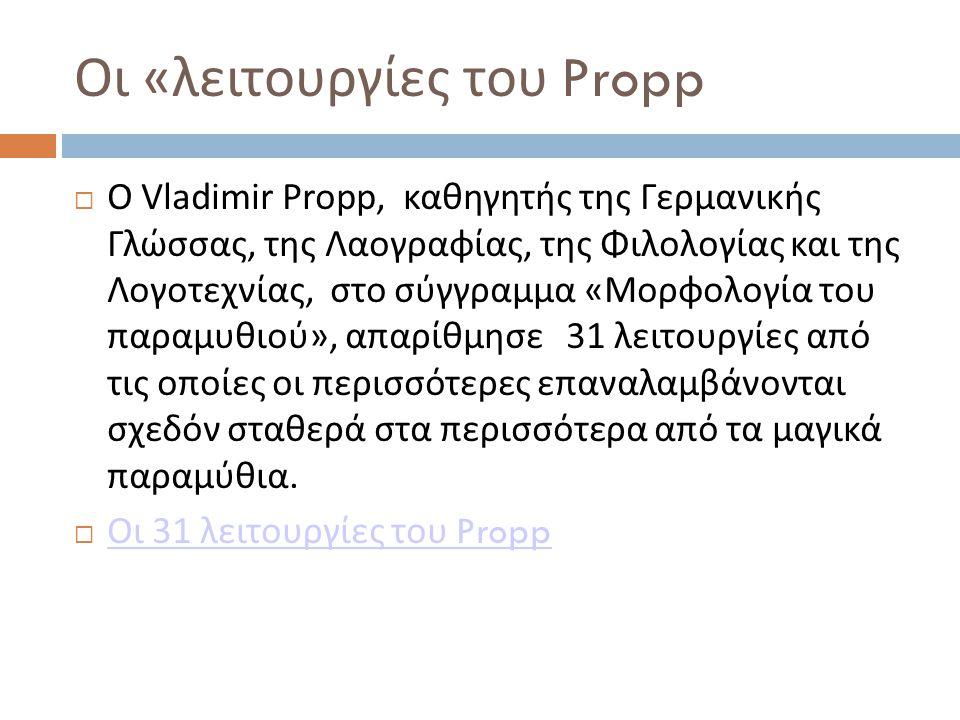 Οι «λειτουργίες του Propp