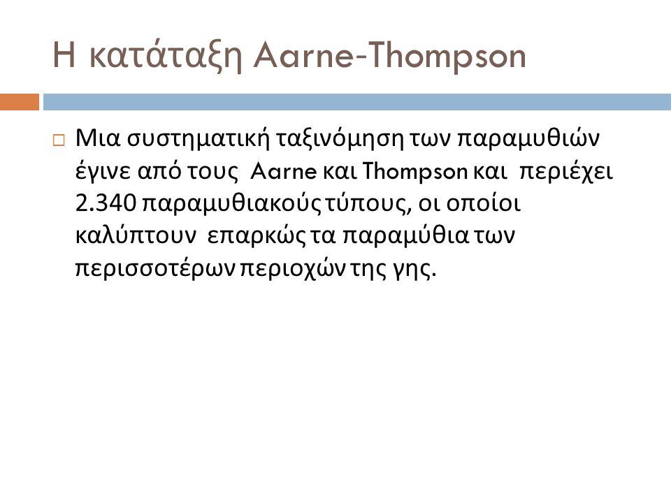 H κατάταξη Aarne-Thompson