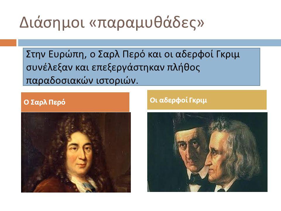 Διάσημοι «παραμυθάδες»