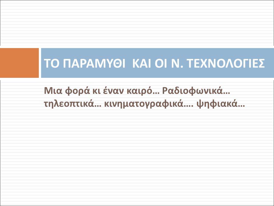 ΤΟ ΠΑΡΑΜΥΘΙ ΚΑΙ ΟΙ Ν. ΤΕΧΝΟΛΟΓΙΕΣ