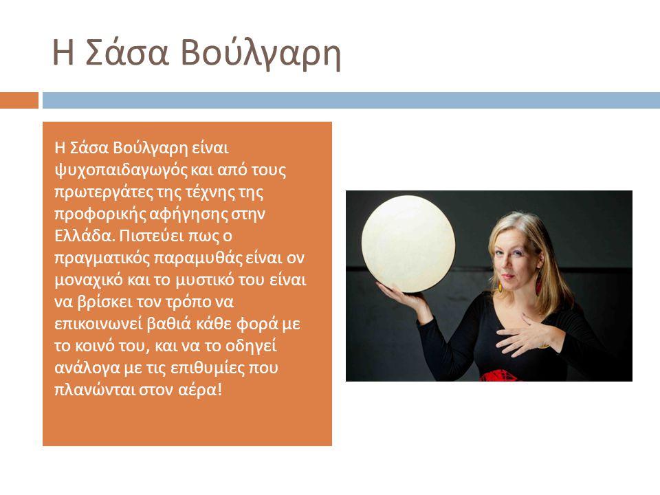 Η Σάσα Βούλγαρη