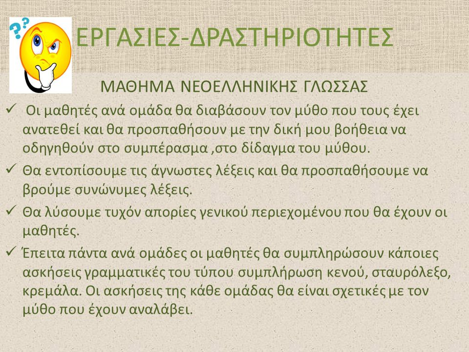EΡΓΑΣΙΕΣ-ΔΡΑΣΤΗΡΙΟΤΗΤΕΣ