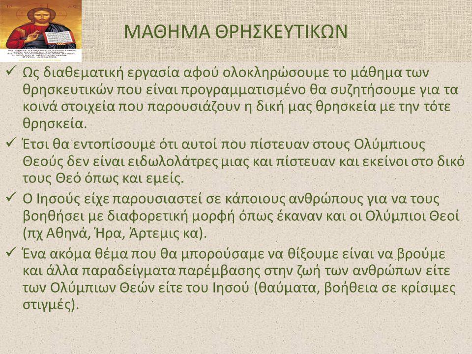 ΜΑΘΗΜΑ ΘΡΗΣΚΕΥΤΙΚΩΝ