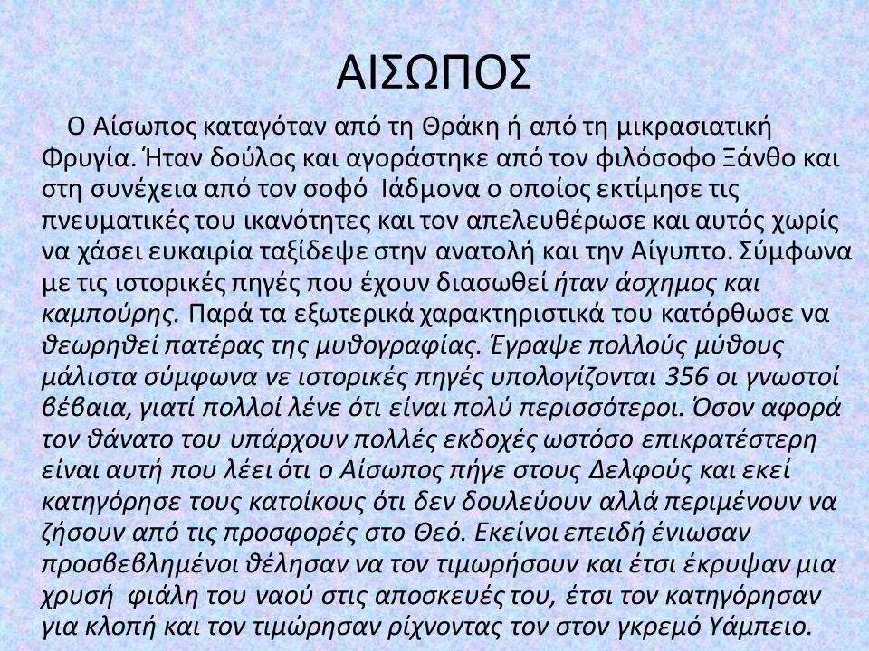 ΑΙΣΩΠΟΣ