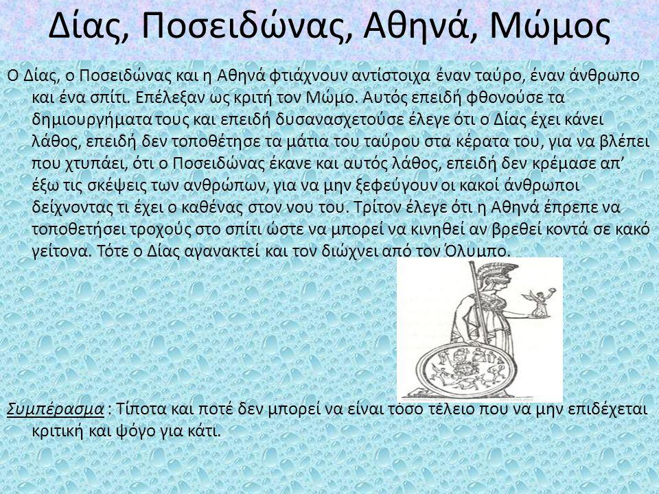 Δίας, Ποσειδώνας, Αθηνά, Μώμος