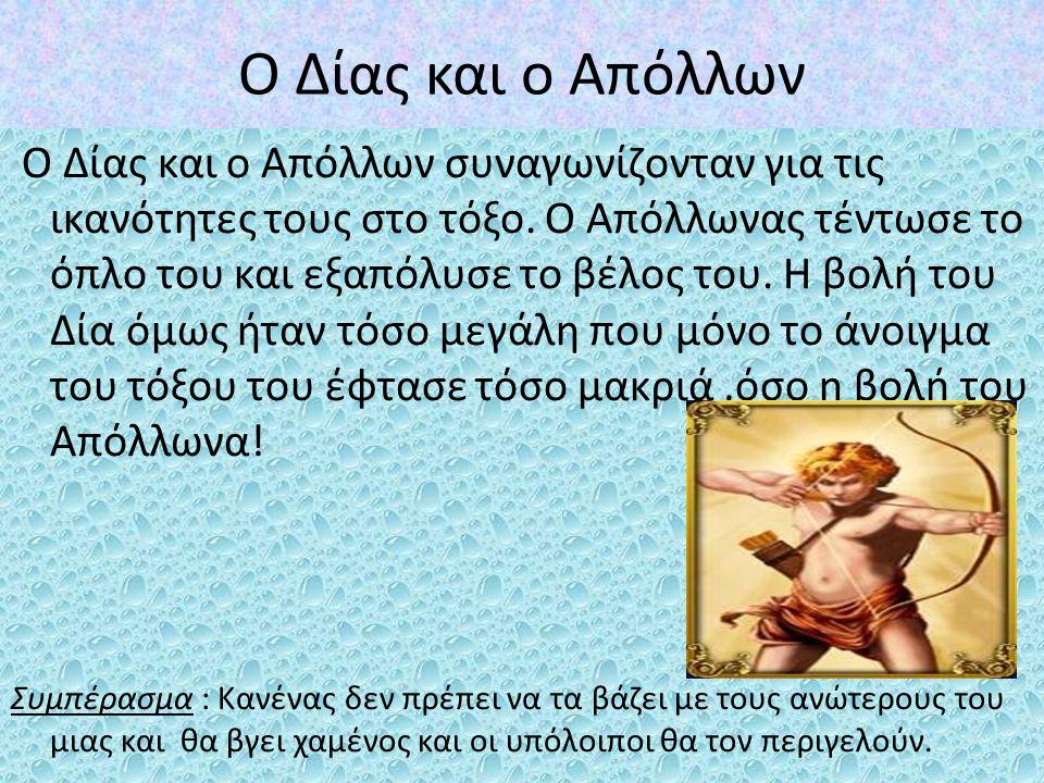 Ο Δίας και ο Απόλλων