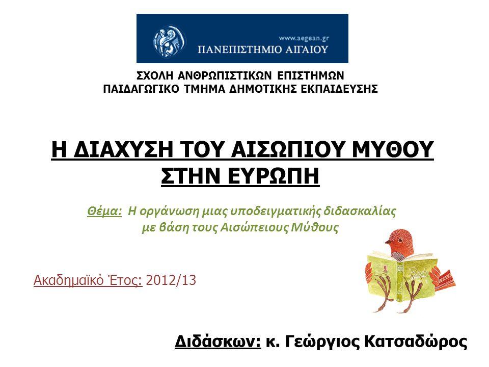 Ακαδημαϊκό Έτος: 2012/13 Διδάσκων: κ. Γεώργιος Κατσαδώρος