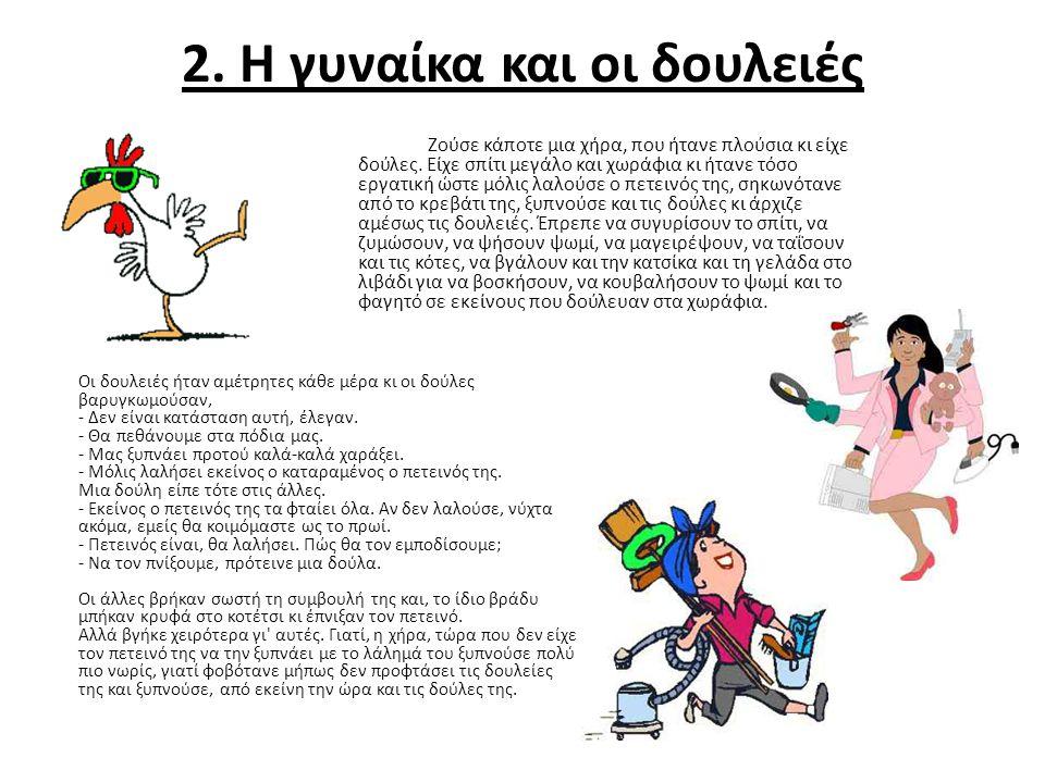 2. Η γυναίκα και οι δουλειές
