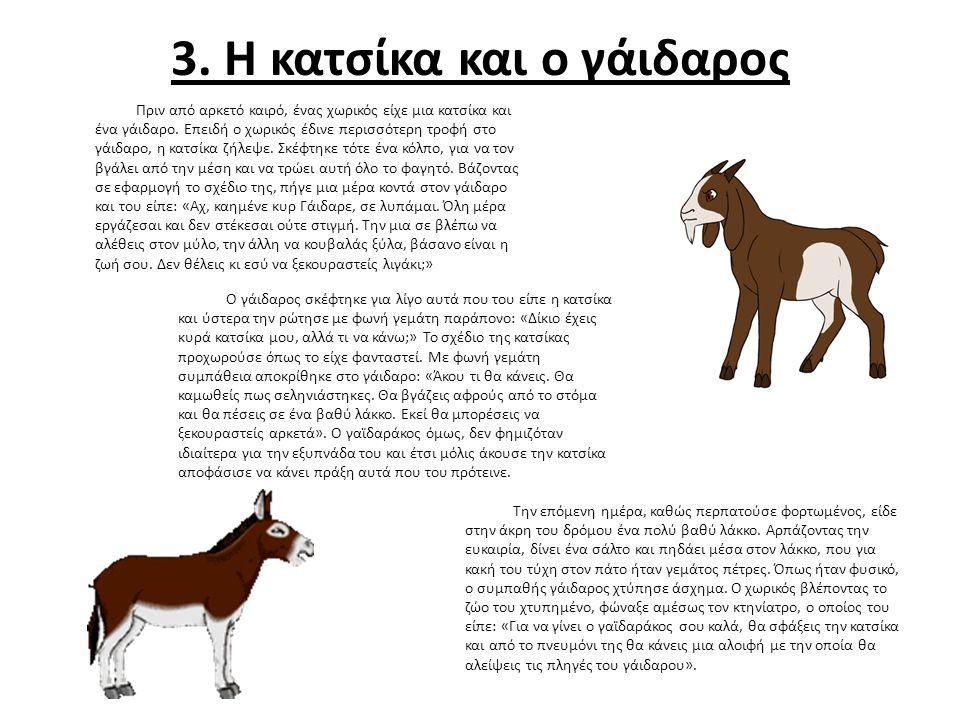 3. Η κατσίκα και ο γάιδαρος