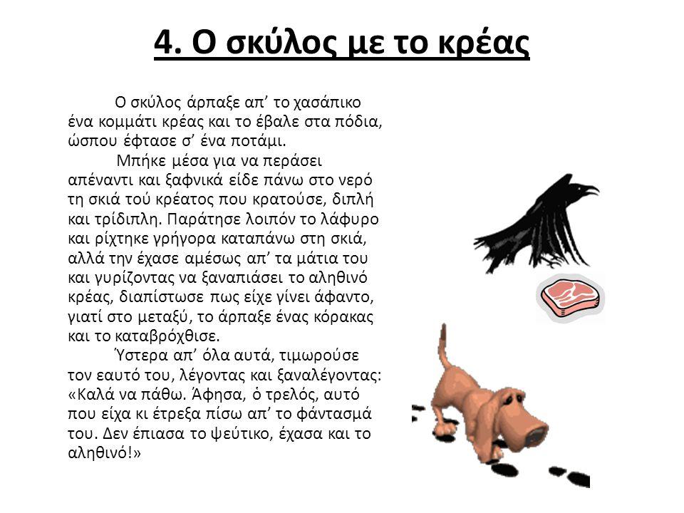 4. Ο σκύλος με το κρέας