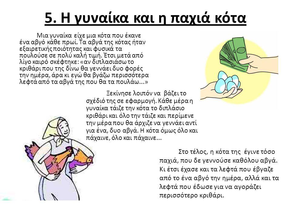 5. Η γυναίκα και η παχιά κότα