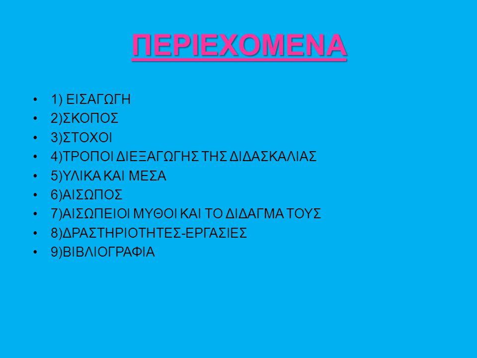 ΠΕΡΙΕΧΟΜΕΝΑ 1) ΕΙΣΑΓΩΓΗ 2)ΣΚΟΠΟΣ 3)ΣΤΟΧΟΙ