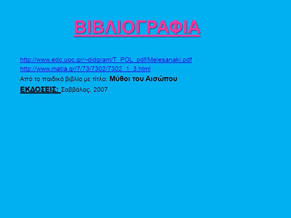 ΒΙΒΛΙΟΓΡΑΦΙΑ ΕΚΔΟΣΕΙΣ: Σαββάλας, 2007