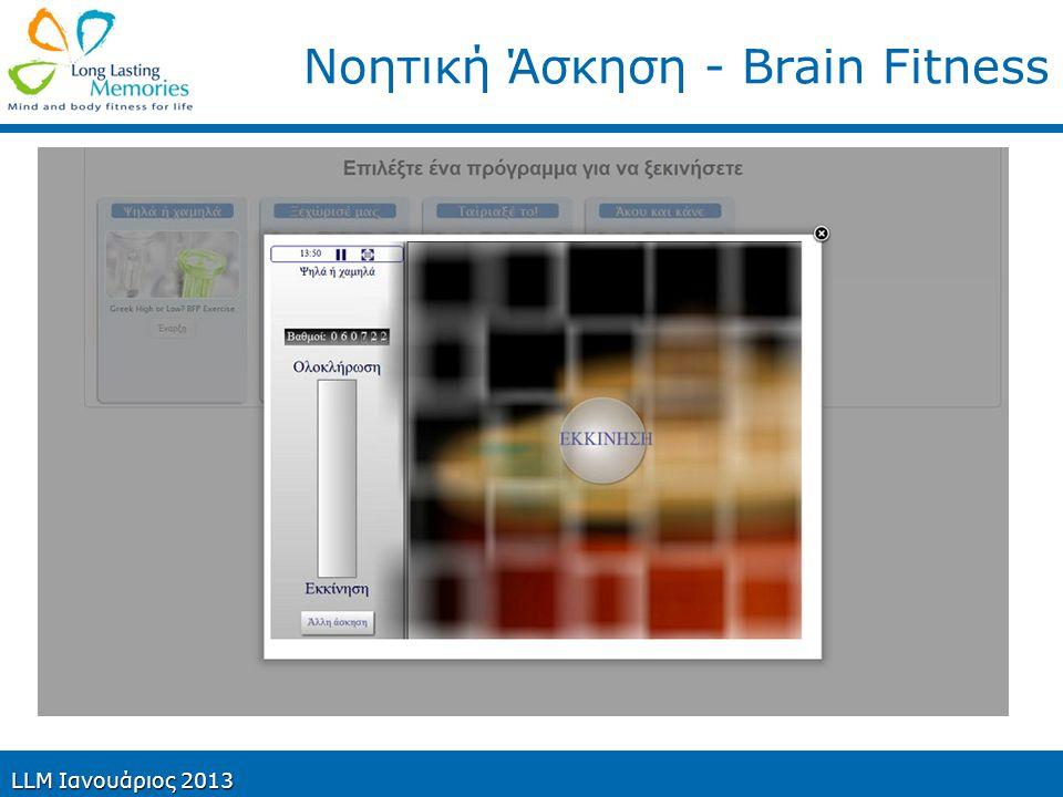 Νοητική Άσκηση - Brain Fitness