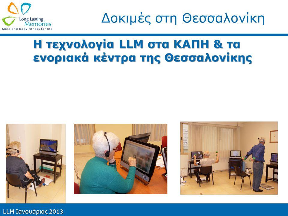 Δοκιμές στη Θεσσαλονίκη