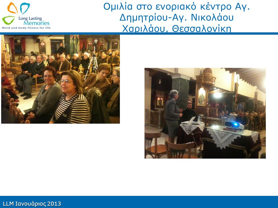 Ομιλία στο ενοριακό κέντρο Αγ. Δημητρίου-Αγ